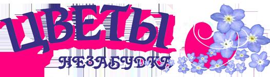 Цветы в Волгограде, Волжском и области с доставкой - магазин Незабудка